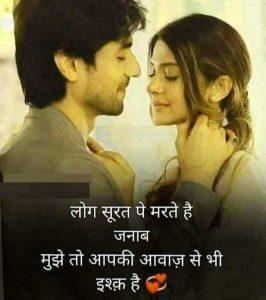 Love Romantic Shayari picture download