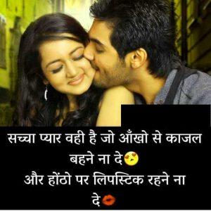 Love Romantic Shayari photo download