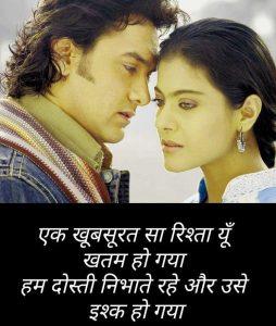 Latest Hindi Love Romantic Shayari wallpaper free