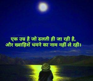 Latest Hindi Love Romantic Shayari hd