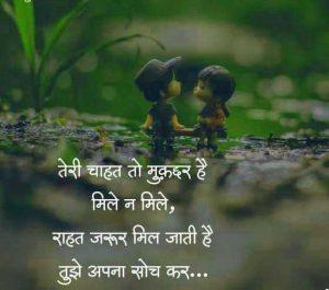 Latest Hindi Love Romantic Shayari for lover