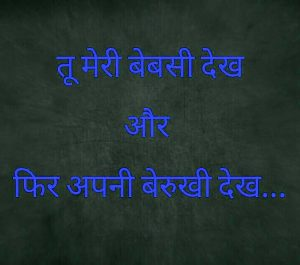 Latest Hindi Love Romantic Shayari pics for whatsapp