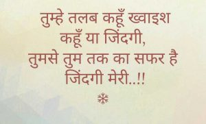 Latest Hindi Love Romantic Shayari picture