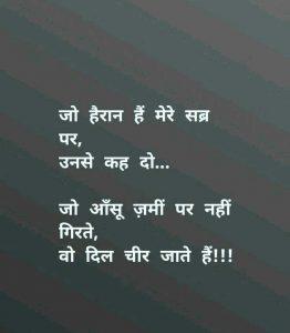 Latest Hindi Love Romantic Shayari photo pics