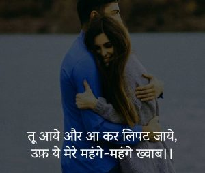 Love Romantic Shayari picture free hd