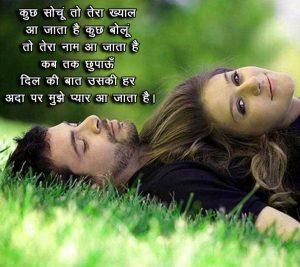 Latest Hindi Love Romantic Shayari wallpaper hd