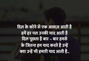 Latest Hindi Love Romantic Shayari photo pics hd