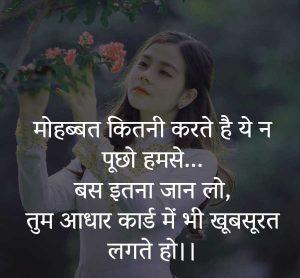 Latest Hindi Love Romantic Shayari for facebook