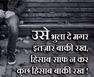 Latest Hindi Love Romantic Shayari wallpaper pics hd