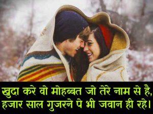 Latest Hindi Love Romantic Shayari for friend