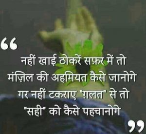 Latest Hindi Love Romantic Shayari free download