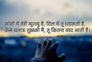 Latest Hindi Love Romantic Shayari for whatsapp