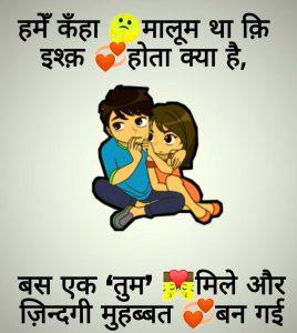 Latest Hindi Love Romantic Shayari pics download