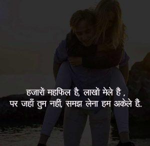 Latest Hindi Love Romantic Shayari picture hd