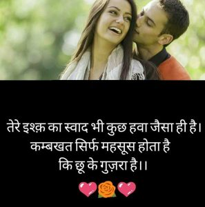Love Romantic Shayari photo pics download