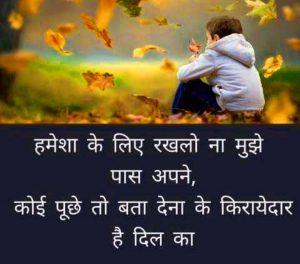 Latest Hindi Love Romantic Shayari free