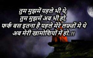 Latest Hindi Love Romantic Shayari wallpaper