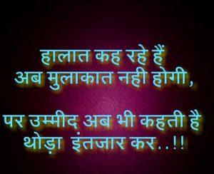 Latest Hindi Love Romantic Shayari photo download