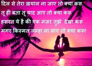Beautiful Love Shayari Images wallpaper