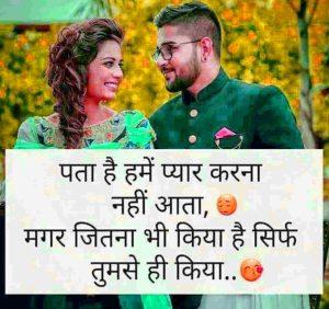 Beautiful Love Shayari Images wallpaper hd