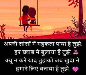 Beautiful Love Shayari Images photo download