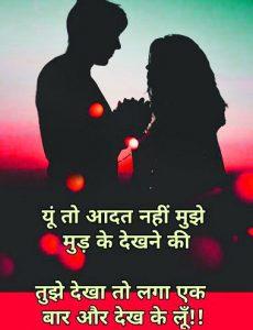 Beautiful Love Shayari Images photo hd
