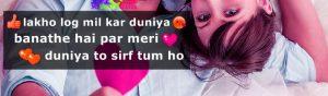 Beautiful Love Shayari Images wallpaper free