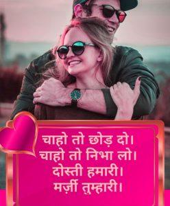 Beautiful Love Shayari Images pics hd