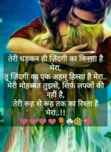 Beautiful Love Shayari Images for facebook
