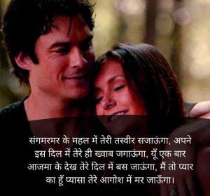 Beautiful Love Shayari Images wallpaper pics download