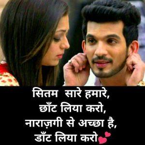 Beautiful Love Shayari Images for girlfriend