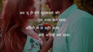 Beautiful Love Shayari Images photo pics download