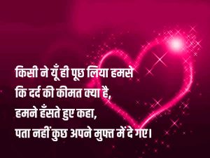 Beautiful Love Shayari Images picture hd