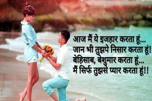 Beautiful Love Shayari Images pics for facebook