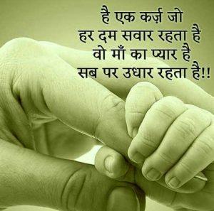Maa Shayari Images