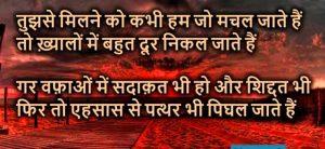 Maut Shayari In Hindi Pics Pictures Download