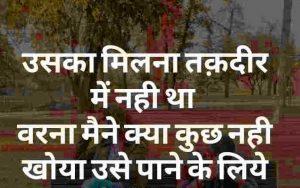 Maut Shayari In Hindi PHOTO Download