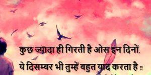 Maut Shayari In Hindi Images Wallpaper