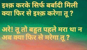 Maut Shayari In Hindi Photo Wallpaper Download