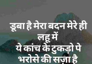 Maut Shayari ImagesMaut Shayari In Hindi photo Download In HD