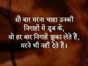 latestMaut Shayari In Hindi Wallpaper Images Download