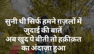 Maut Shayari In Hindi Pics Pictures Wallpaper Download