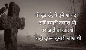 Maut Shayari In Hindi Wallpaper Images Pics Download