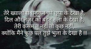 Maut Shayari In Hindi Images Pics Picture Download