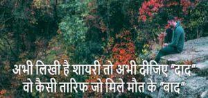 Maut Shayari In Hindi Wallpaper Images Download