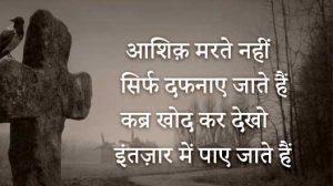 Maut Shayari In Hindi Wallpaper photo Download