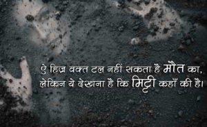 Maut Shayari In Hindi Pics images Photo Download