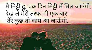 Maut Shayari In Hindi Images Pics Download
