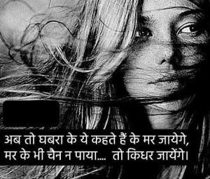 Maut Shayari In Hindi Images Photo Pic Download