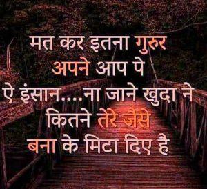 Maut Shayari In Hindi photo Pics Download
